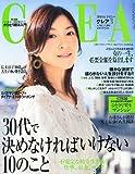 CREA (クレア) 2011年 03月号 [雑誌]