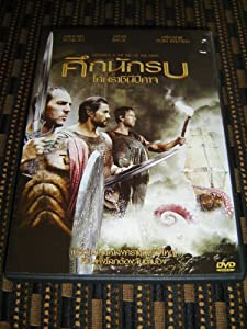 Odysseus and the Isle of the Mists (2008) / Odysseus: Voyage to the Underworld
