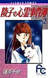 陵子の心霊事件簿(2) (フラワーコミックス)