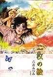 六青 みつみ / 六青 みつみ のシリーズ情報を見る