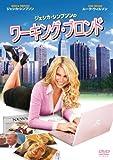 ジェシカ・シンプソンのワーキング・ブロンド [DVD]