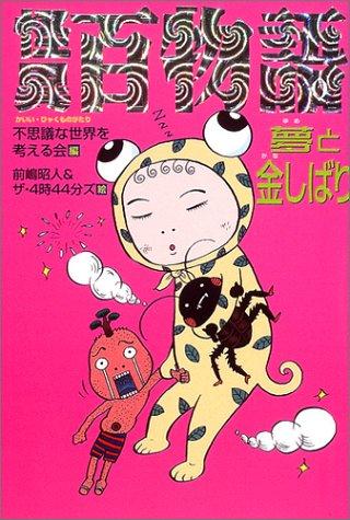 怪異百物語―夢と金しばり (怪異百物語)