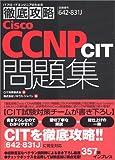 徹底攻略Cisco CCNP CIT問題集―642‐831J対応 (ITプロ/ITエンジニアのための徹底攻略)