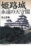 姫路城 永遠の天守閣