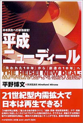 日本再生への緊急提言!平成ニューディール―「失われた10年」から「創造の10年」へ