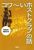 コワ~いホストクラブの話 (宝島SUGOI文庫)