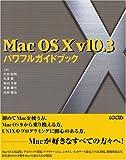 MacOS X v10.3パワフルガイドブック