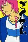 ごくせん 第2巻 2001-03発売