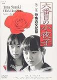 六番目の小夜子 第2章[DVD]