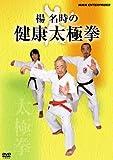 楊名時の健康太極拳 [DVD]