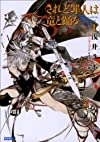 ガガガ文庫 されど罪人は竜と踊る1 Dances with the Dragons(イラスト完全版)