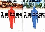 I'm home アイ'ム ホーム (上下)【コミックセット】