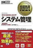 情報処理教科書 テクニカルエンジニア[システム管理]2007…