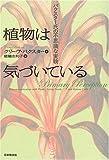 植物は気づいている—バクスター氏の不思議な実験 [単行本] / クリーヴ バクスター (著); Cleve Backster (原著); 穂積 由利子 (翻訳); 日本教文社 (刊)