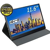 【タイムセール】cocopar 11.6インチFHD/モバイルモニター/IPSパネル/薄い軽量/USB Type-C/miniHDMI/保護カバー付/3年保証 12,749円