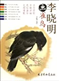 img - for Li Xiaoming Paints Birds (Chinese Edition) book / textbook / text book