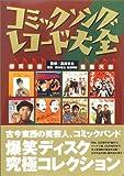 コミックソングレコード大全―爆笑音盤蒐集天国 (笑芸人叢書)