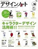 デザインノート no.36―デザインのメイキングマガジン トップクリエイターによるキャラクターデザイン活用術!! (SEIBUNDO Mook)