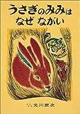 うさぎのみみはなぜながい―メキシコ民話 (日本傑作絵本シリーズ)