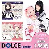 まどか☆マギカ公式カラーコンタクト  DIA14.5mm【まどかピンク+ほむらパープル】セット