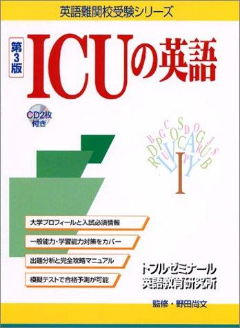 ICUの英語―国際基督教大学 (英語難関校受験シリーズ)