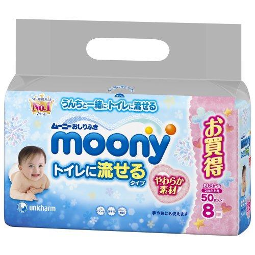 ムーニー おしりふき トイレに流せるタイプ 詰替用 50枚×8個 (400枚)