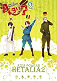 �إ��ꥢ 2��Axis Powers (2) (BIRZ EXTRA)