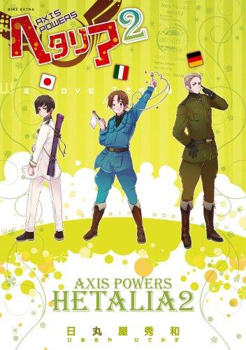 ヘタリア 2―Axis Powers (2) (BIRZ EXTRA)