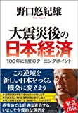 野口悠紀雄『大震災後の日本経済』(ダイヤモンド社)