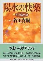 陽水の快楽―井上陽水論 (ちくま文庫)