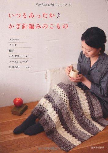 いつもあったか・かぎ針編みのこもの