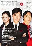 キネマ旬報 2012年 9/15号 [雑誌]