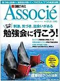 日経ビジネス Associe (アソシエ) 2009年 7/21号 [雑誌]