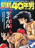 昭和40年男 Vol.13 2012年 06月号 [雑誌]