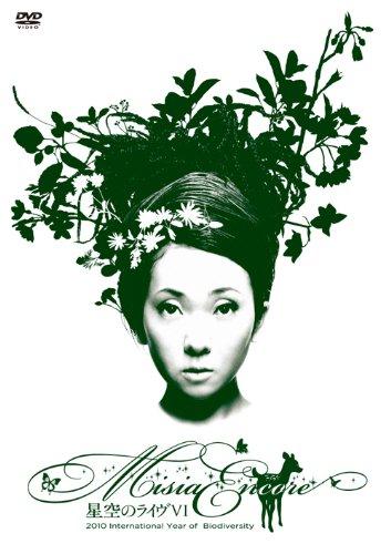 星空のライヴVI ENCORE 2010 International Year of Biodiversity(初回限定盤) [DVD]