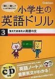 小学生の英語ドリル 3