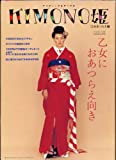 KIMONO姫―アンティーク&チープに (2)