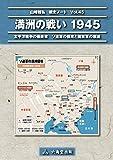 満洲の戦い 1945 山崎雅弘 戦史ノート