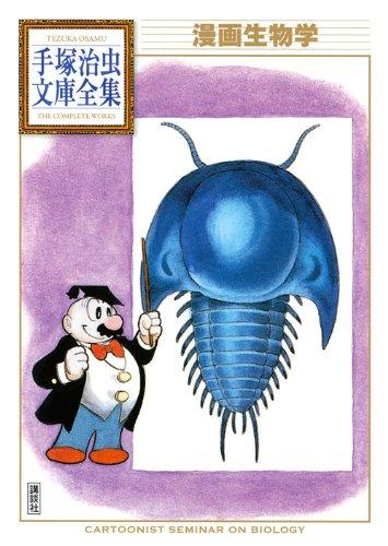 漫画生物学 (手塚治虫文庫全集 BT 84)