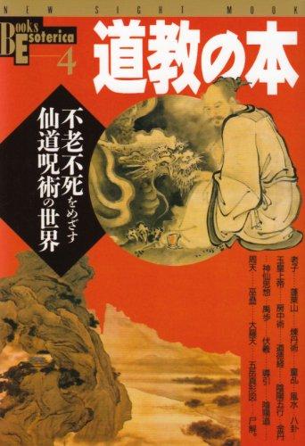 道教の本―不老不死をめざす仙道呪術の世界 (NEW SIGHT MOOK Books Esoterica 4)