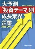 大予測 「投資テーマ」別 成長業界&企業 2015-2016