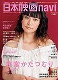 日本映画navi vol.20 (2010)―TVnaviプラス (NIKKO MOOK)