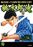 桃太郎侍 第8巻 (キングシリーズ 小池一夫超時代劇デラックス)