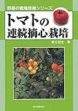 トマトの連続摘心栽培 (野菜の栽培技術シリーズ)
