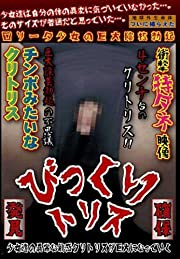 発見 びっくりトリス 確保(JUMP-2137) [DVD]