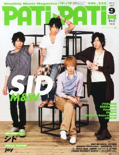 PATi・PATi (パチ パチ) 2012年 09月号 [雑誌]