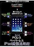 Expert Tablet (エキスパート タブレット) (100%ムックシリーズ)