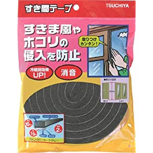 槌屋 すき間テープ ダークグレー 幅15X高さ5mmX長さ4m