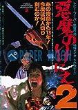 【映画チラシ】悪魔のいけにえ2/監督・トビー・フーパー  //洋H