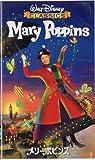 メリーポピンズ【字幕版】 [VHS]